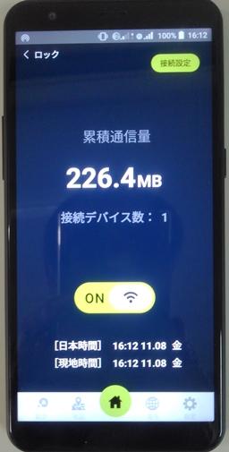データ通信速度設定