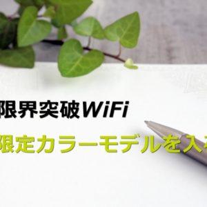 限界突破WiFi | 限定カラーモデルを入荷