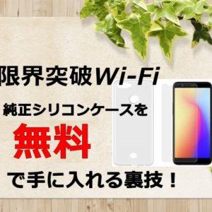 限界突破WiFi | 純正シリコンケースを無料入手する裏技