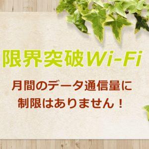限界突破Wi-Fi | 月間のデータ通信量は制限なし!