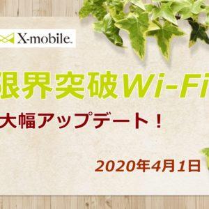 限界突破Wi-Fi | 大幅アップデート情報