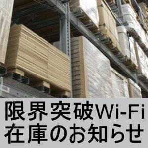 限界突破Wi-Fi | 最新の在庫状況について